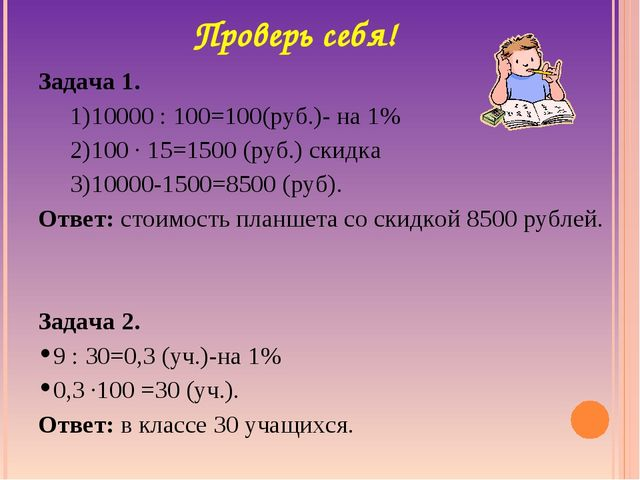Задача 1. 10000 : 100=100(руб.)- на 1% 100 ∙ 15=1500 (руб.) скидка 10000-1500...