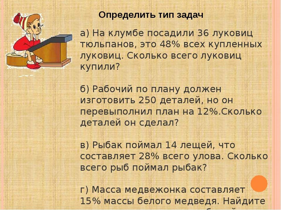 а) На клумбе посадили 36 луковиц тюльпанов, это 48% всех купленных луковиц. С...