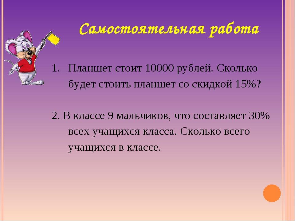 Самостоятельная работа Планшет стоит 10000 рублей. Сколько будет стоить планш...