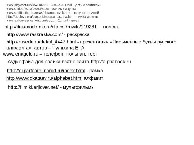 www.playcast.ru/viewFull/1145039...e%3Dfull – дети с зонтиками www.stihi.ru/2...