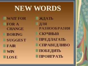 NEW WORDS WAIT FOR FOR A CHANGE BORING SUGGEST FAIR WIN LOSE ЖДАТЬ ДЛЯ РАЗНОО