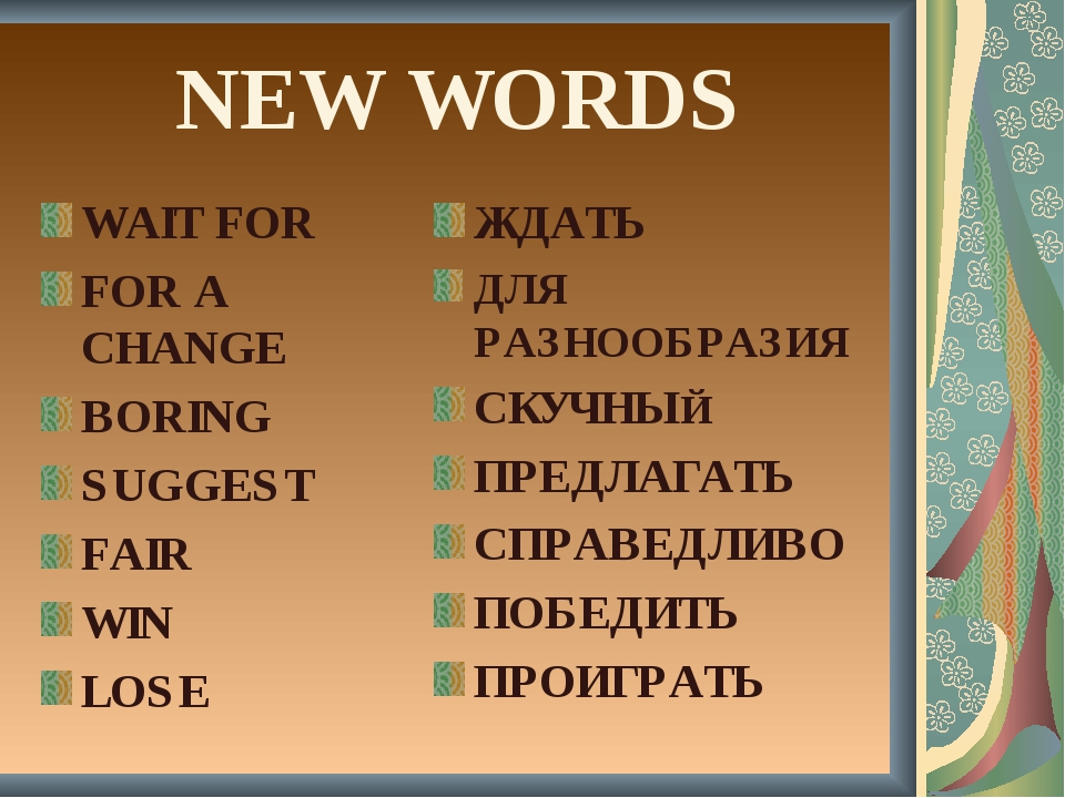 NEW WORDS WAIT FOR FOR A CHANGE BORING SUGGEST FAIR WIN LOSE ЖДАТЬ ДЛЯ РАЗНОО...