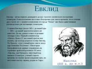 Евклид Евклид – автор первого дошедшего до нас строгого логического построени