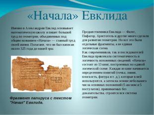 «Начала» Евклида Предшественники Евклида — Фалес, Пифагор, Аристотель и други