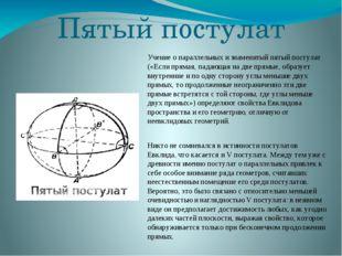 Пятый постулат Никто не сомневался в истинности постулатов Евклида, что касае