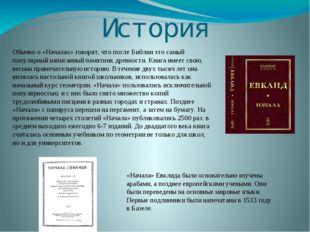 История «Начала» Евклида были основательно изучены арабами, а позднее европей