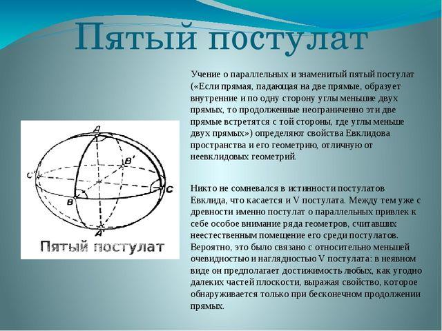 Пятый постулат Никто не сомневался в истинности постулатов Евклида, что касае...