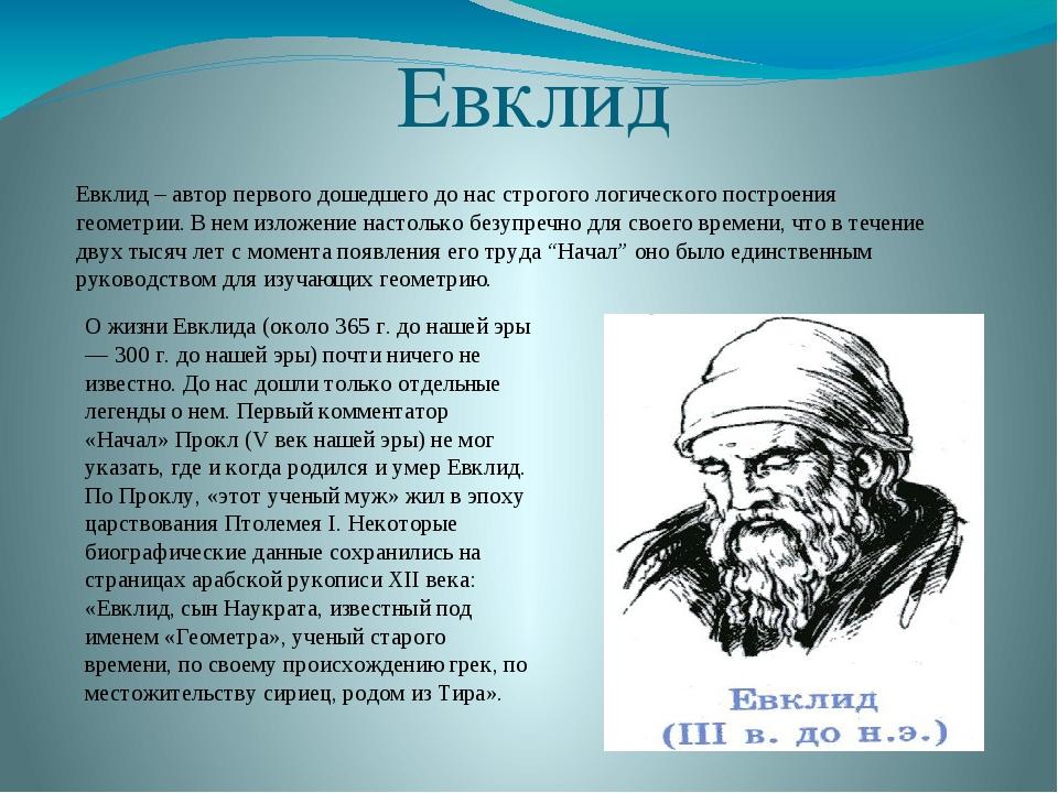 Евклид Евклид – автор первого дошедшего до нас строгого логического построени...