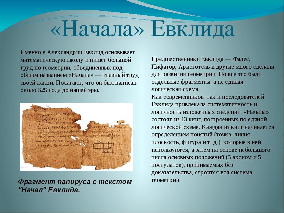 «Начала» Евклида Предшественники Евклида — Фалес, Пифагор, Аристотель и други...