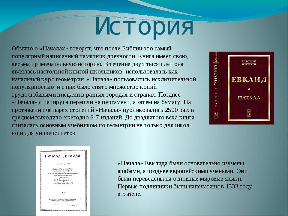 История «Начала» Евклида были основательно изучены арабами, а позднее европей...