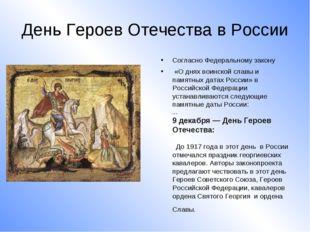 День Героев Отечества в России Согласно Федеральному закону «О днях воинской