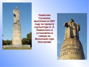 Памятник Сусанину выполнен в 1967 году по проекту скульптора Н. А. Лавинского