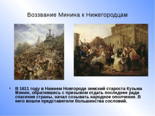 Воззвание Минина к Нижегородцам Константин МАКОВСКИЙ (1839-1915). Воззвание М