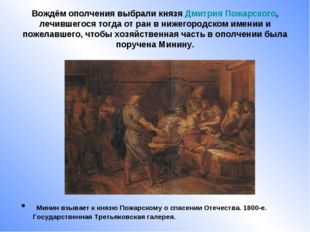 Вождём ополчения выбрали князя Дмитрия Пожарского, лечившегося тогда от ран в