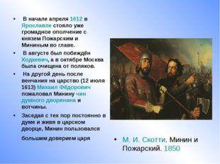 В начале апреля 1612 в Ярославле стояло уже громадное ополчение с князем Пож