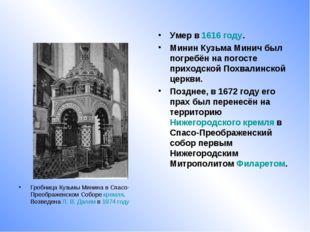 Гробница Кузьмы Минина в Спасо-Преображенском Соборе кремля. Возведена Л.В.