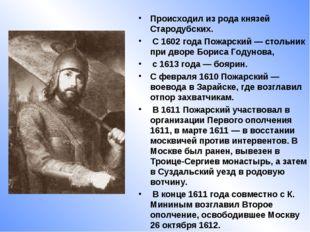 Происходил из рода князей Стародубских. С 1602 года Пожарский — стольник при