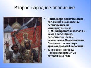 Второе народное ополчение При выборе военачальника ополчения нижегородцы оста