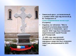 Памятный крест, установленный 1 ноября 2008 года над могилой Д. М. Пожарского