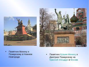 Памятник Минину и Пожарскому в Нижнем Новгороде Памятник Кузьме Минину и Дмит