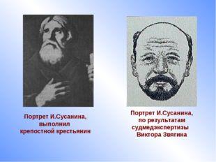 Портрет И.Сусанина, выполнил крепостной крестьянин Портрет И.Сусанина, по рез