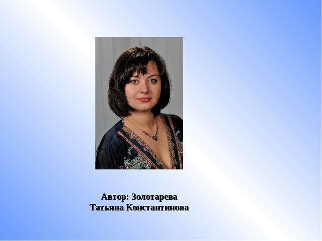Автор: Золотарева Татьяна Константинова