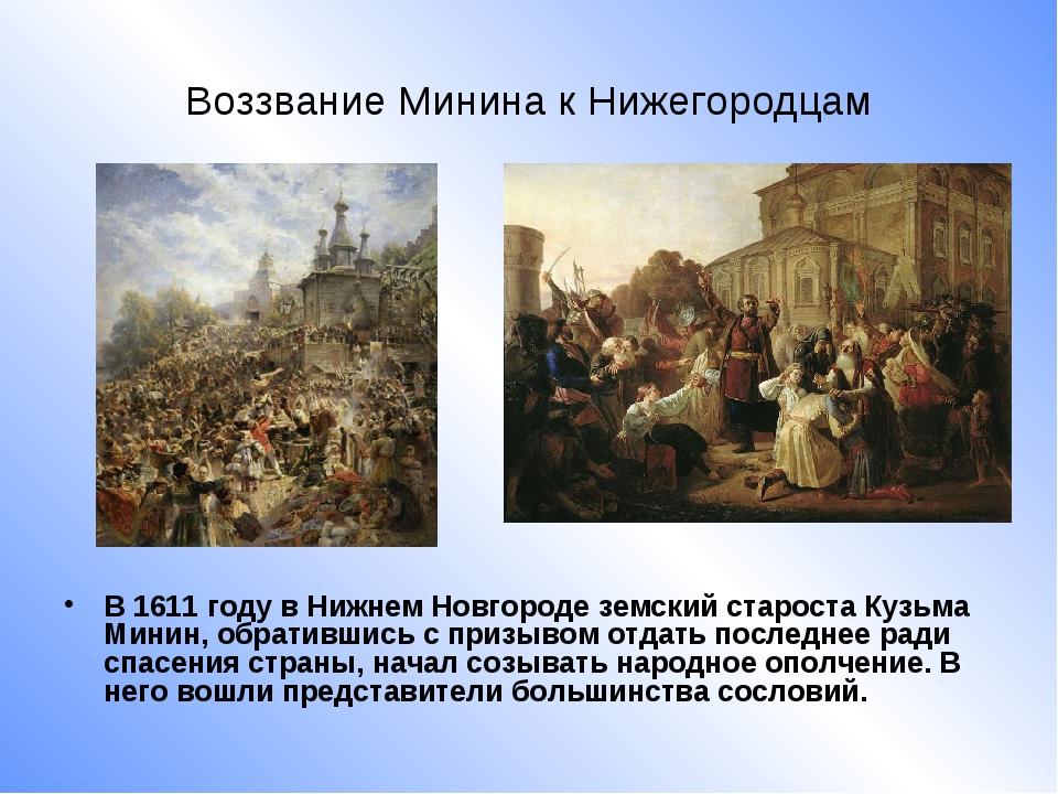 Воззвание Минина к Нижегородцам Константин МАКОВСКИЙ (1839-1915). Воззвание М...