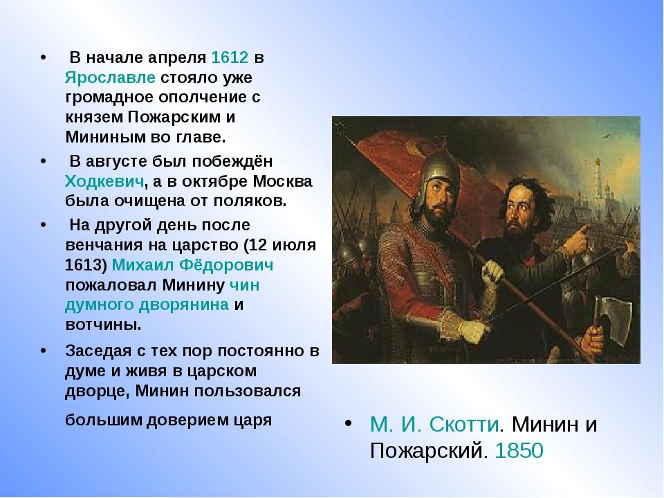 В начале апреля 1612 в Ярославле стояло уже громадное ополчение с князем Пож...