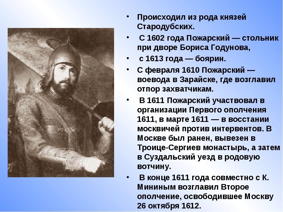 Происходил из рода князей Стародубских. С 1602 года Пожарский — стольник при...
