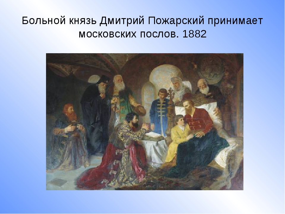 Больной князь Дмитрий Пожарский принимает московских послов. 1882