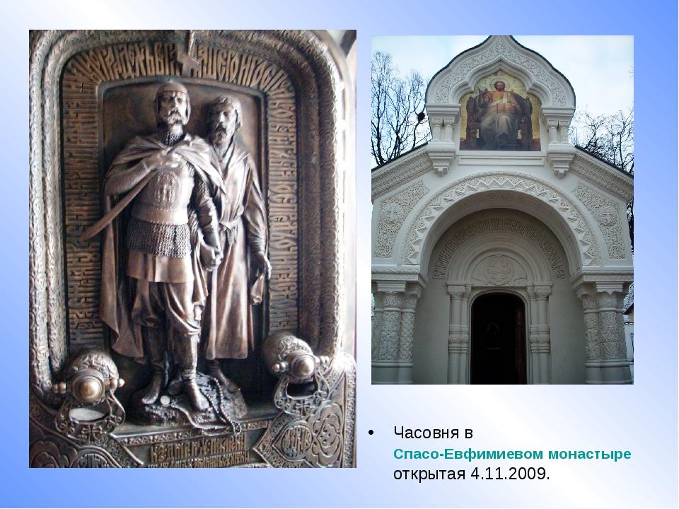 Часовня в Спасо-Евфимиевом монастыре открытая 4.11.2009.