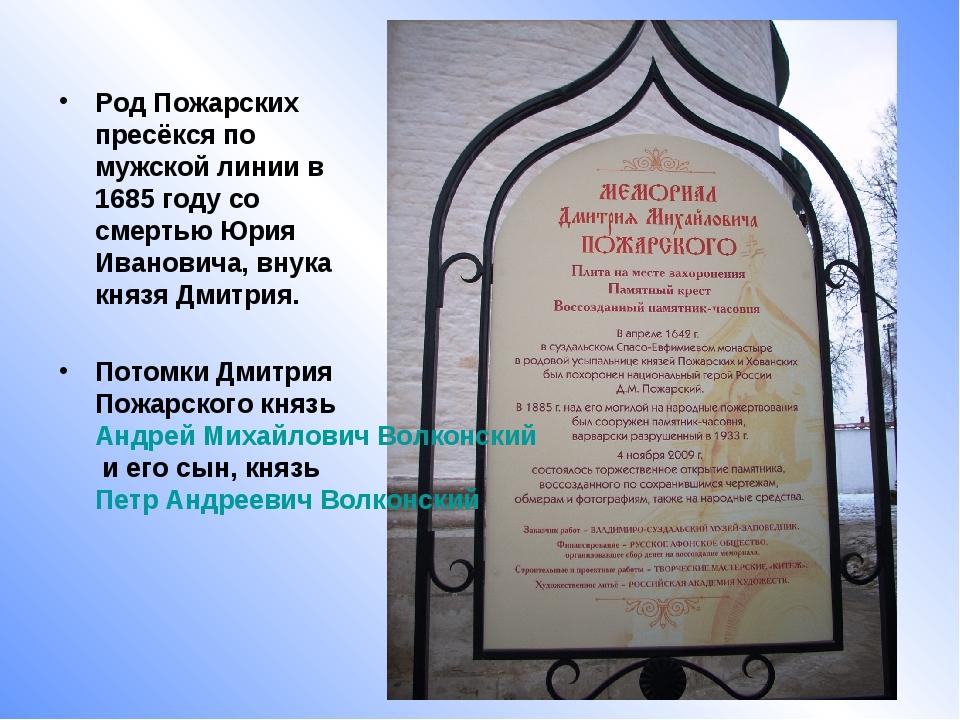 Род Пожарских пресёкся по мужской линии в 1685 году со смертью Юрия Ивановича...