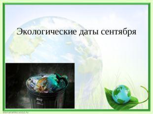 Экологические даты сентября