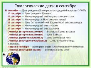 Экологические даты в сентябре 11сентября— День рождения Всемирного фонда ди