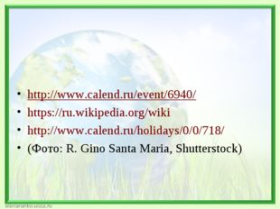 http://www.calend.ru/event/6940/ https://ru.wikipedia.org/wiki http://www.ca