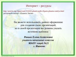 Интернет – ресурсы http://arstyle.org/clipart/rastr/152020-planet-eaeth-clipa