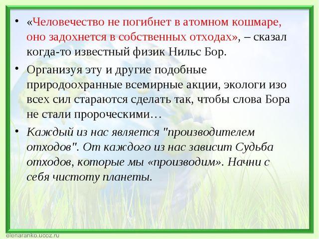 «Человечество не погибнет в атомном кошмаре, оно задохнется в собственных отх...