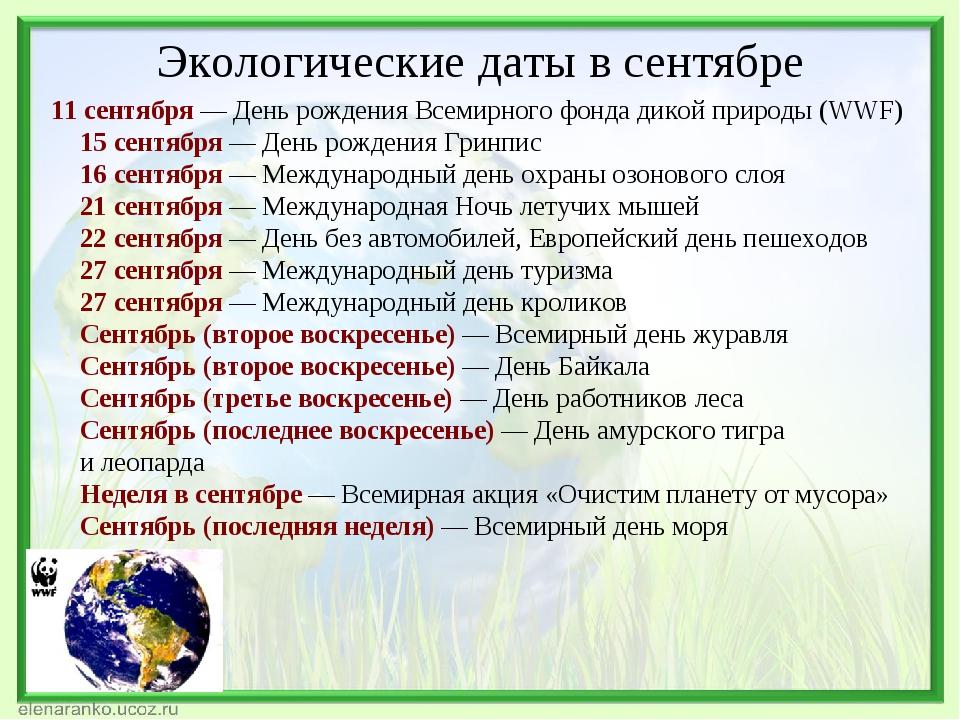 Экологические даты в сентябре 11сентября— День рождения Всемирного фонда ди...