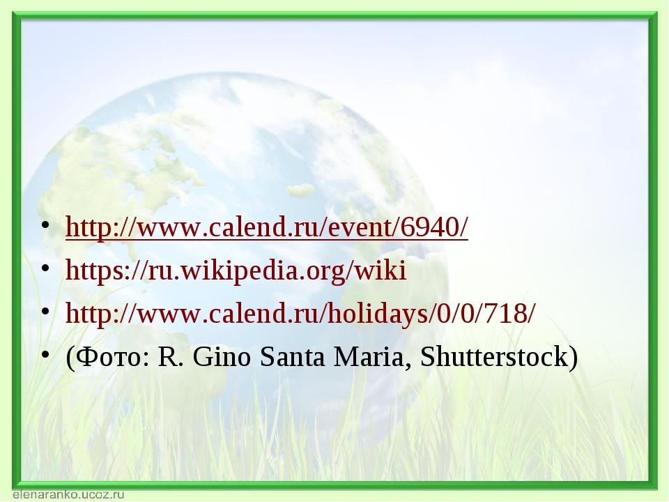 http://www.calend.ru/event/6940/ https://ru.wikipedia.org/wiki http://www.ca...