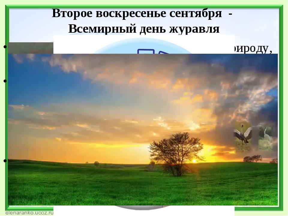 Второе воскресенье сентября - Всемирный день журавля Символом организаций,...