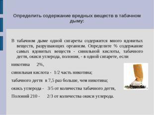 Определить содержание вредных веществ в табачном дыму: В табачном дыме одной