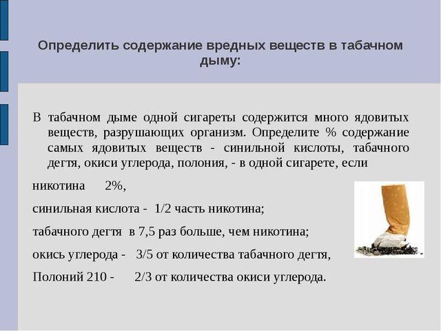 Определить содержание вредных веществ в табачном дыму: В табачном дыме одной...
