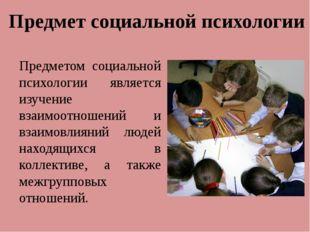 Предмет социальной психологии Предметом социальной психологии является изучен