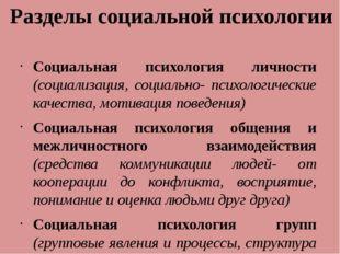 Разделы социальной психологии Социальная психология личности (социализация, с