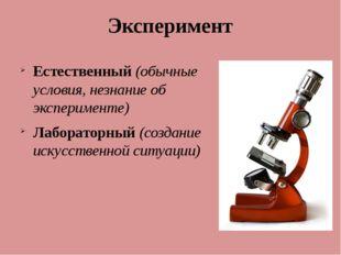 Эксперимент Естественный (обычные условия, незнание об эксперименте) Лаборато