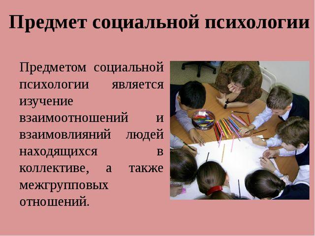 Предмет социальной психологии Предметом социальной психологии является изучен...