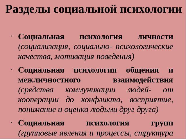 Разделы социальной психологии Социальная психология личности (социализация, с...