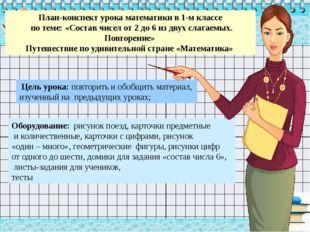 План-конспект урока математики в 1-м классе по теме: «Состав чисел от 2 до 6