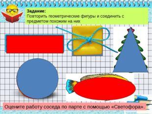 Задание: Повторить геометрические фигуры и соединить с предметом похожим на н