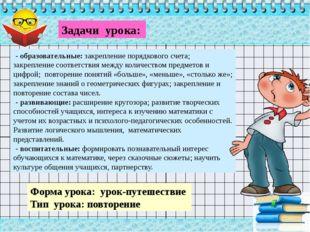 Задачи урока: - образовательные: закрепление порядкового счета; закрепление с